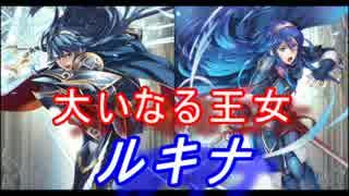 【FEヒーローズ】大いなる英雄たち - 大いなる王女 ルキナ特集