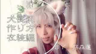【犬夜叉】犬夜叉のコスプレ・衣装の作り方【藤森蓮】コスプレ動画