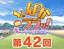 第42回「ぱかラジッ!~ウマ娘広報部~」