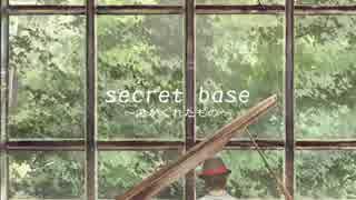 夏の終わりに【secret base~君がくれたも