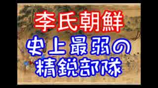 【ゆっくり解説】李氏朝鮮 史上最弱の精