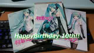 【初音ミク】 Eternal Birthday 【East#Be