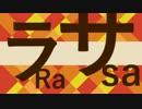 【初音ミク】 ラササヤンゲ 【インドネシア民謡】