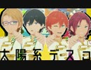 【MMDあんスタ】太陽系デスコ【Trickstar/ステージ配布】