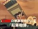 北朝鮮の軍事教育アニメ 「鉛筆砲弾」【日本語字幕】