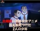 北朝鮮の軍事教育アニメ 「答えを見つけた2人の少年」【日本語字幕】