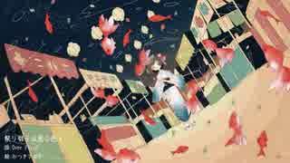 【ニコカラ】祭り囃子は風の色と (on voc