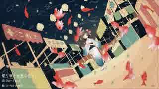 【ニコカラ】祭り囃子は風の色と (off vo