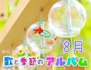 【歌と季節のアルバム】8月◆花火/子供盆おどり唄/故郷