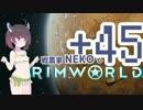 戦農家nekoとRimworld+45【ゆっくり+きりたん実況】
