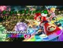 【マリオカート8DX】カートハングタッグ杯3GP 【YUZU視点】