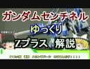 【ガンダムセンチネル】Zプラス 解説【ゆ