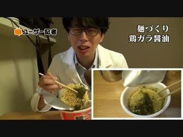 【比較検証】『水でカップ麺』一番うまいのはどれか判明!【防災の日】