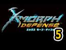 X-Morph:Defenseをいい大人達が本気で遊んでみた。part5