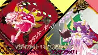 【架空バディファイト動画】東方相棒符 1