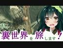 【ダークソウル2】私、裏世界を旅します!第26話【東北姉妹実況】