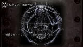 【0009】SCP-264 - 骸骨寺院