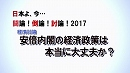 【経済討論】安倍内閣の経済政策は本当に大丈夫か?[桜H29/9/2]