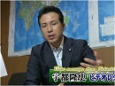 【宇都隆史】空飛ぶ永田町レポート、北朝鮮弾道ミサイル発射に関する5つの提言[桜H29/9/1]