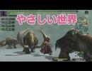 【MHダブルクロス Nintendo Switch Ver.】まりんかくわちゃんのコタツあそび第19回...