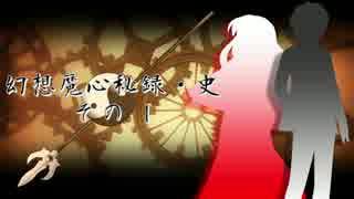 【幻想入り前】幻想魔心秘録・史 その01