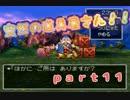 【PS版DQ4】ちょすこ勇者、再び参る!【その11】