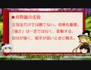 【ゆっくり解説】孫子十三篇(兵勢篇第五)