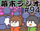[会員専用]幕末ラジオ 第九十四回(お祭り