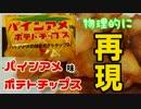 【超簡単】パインアメ味ポテチを作ってみた【ほなちゃん】
