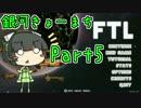 【FTL】銀河きょーまちFTL Part5【VOICEROID実況】