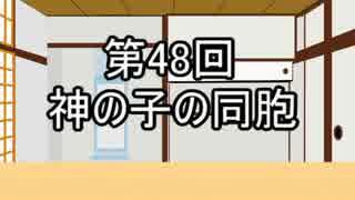 あきゅうと雑談 第48話 「神の子の同胞」