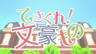 【MMD文アル】てさぐれ!文豪もの【OPトレス】 thumbnail