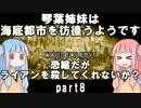【VOICEROID実況】琴葉姉妹は海底都市を彷徨うようです【BIOSHOCK】part8