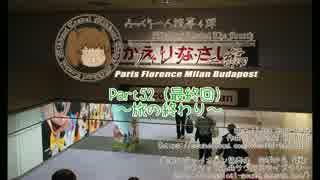 みっくり一人旅 フィレンツェ編Part52(