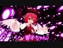【東方MMD】がんばれみすちー!響け、夜雀の歌