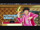 【中居正広さん出演】デレステ2周年CM リズム感オブザイヤー ダンス篇