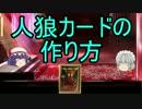 【1枚10円!!】人狼カードの作り方
