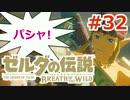 【ゼルダの伝説】のんびり実況プレイ#32【ブレス オブ ザ ワ...