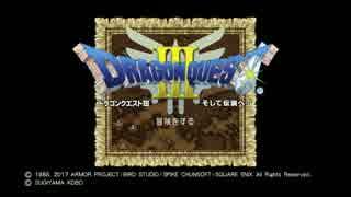 ドラゴンクエストⅢ(PS4版)_1