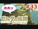 【ゼルダの伝説】のんびり実況プレイ#33【ブレス オブ ザ ワ...