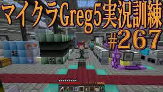 【Minecraft】生声実況!マイクラGreg5入