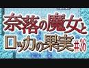 【奈落の魔女とロッカの果実】王道RPGを最後までプレイpart36【実況】