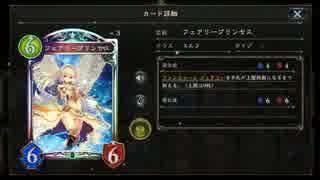 【シャドバ】魔海と薔薇の女王と妖精の王女