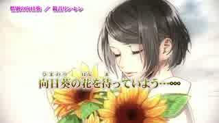 【ニコカラ】惜別の向日葵【On Vocal】