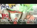 【変身可能なガンプラ!?】RG UNICORN GUNDAMを組んでくゼ!vol.2
