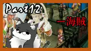【実況】 サガフロンティア2 を初見プレイ #12