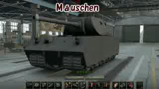 【WoT】 戦車道を往く 車長と化した先輩 part23(Mäuschen)