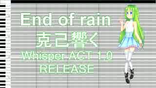[UTAU RELEASE] End of rain - 克己響く W
