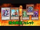 【遊戯王ADS】捕食剛鬼フェレット