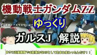 【機動戦士ガンダムZZ】ガルスJ 解説 【ゆ